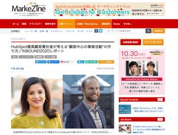 """マーケティングメディアMarkeZine寄稿のお知らせ:「HubSpot最高顧客責任者が考える""""顧客中心の事業活動""""の作り方/INBOUND2020レポート」のお知らせ"""