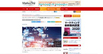 定期刊誌 MarkeZine連載寄稿のお知らせ:記事No.2_BtoBマーケティングの開拓者「コンテンツマーケティングを軌道に乗せる3ステップ」