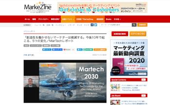 マーケティングメディアMarkeZine寄稿のお知らせ:「「創造性を働かせないマーケターは絶滅する」今後10年で起こる、5つの変化/MarTechレポート」のお知らせ