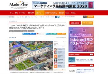 """マーケティングメディアMarkeZine寄稿のお知らせ:「ニューノーマル時代に求められる""""企業カルチャー""""とデジタル業界の未来/INBOUND2020レポート」のお知らせ"""